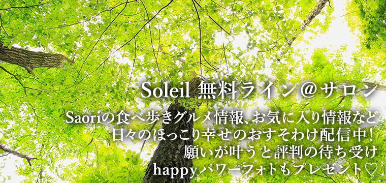 Soleil 無料ライン@サロン